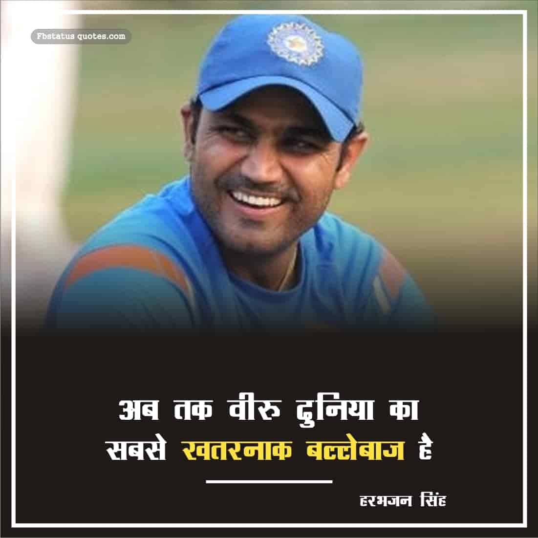 Famous Virender Sehwag Quotes In Hindi