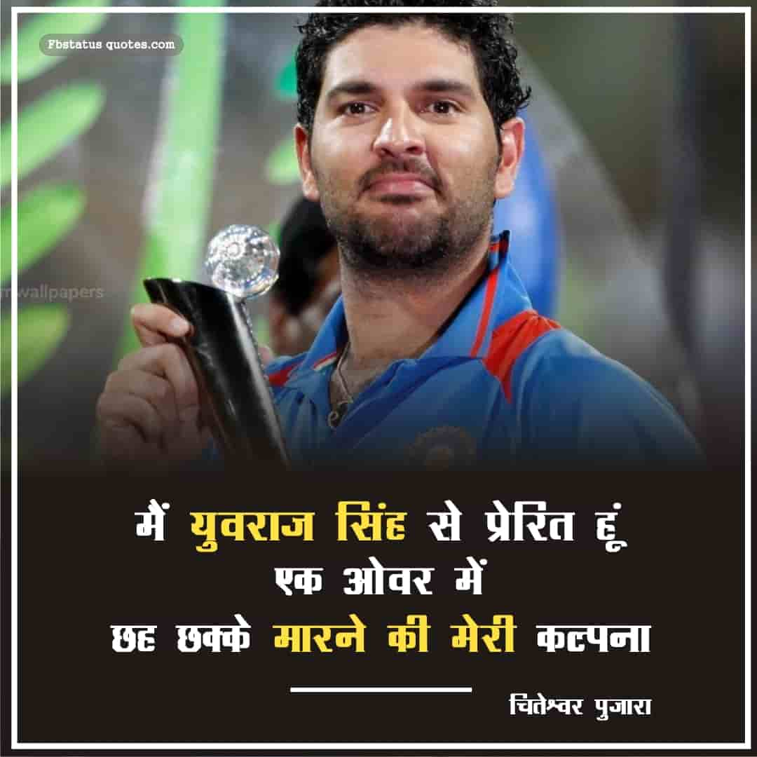 Famous Yuvraj Singh Quotes In Hindi