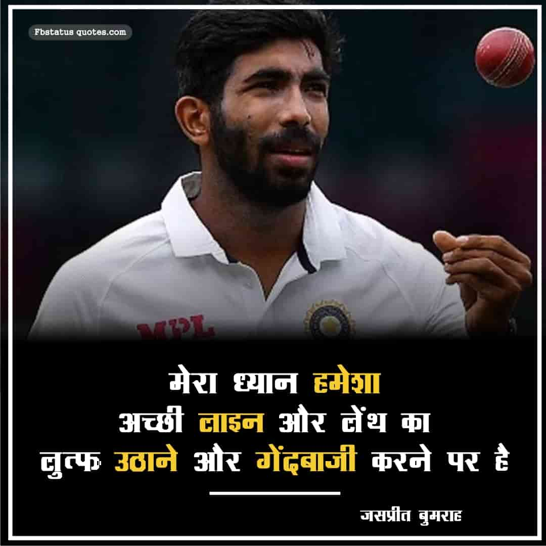 Jasprit Bumrah Quotes For Whatsapp