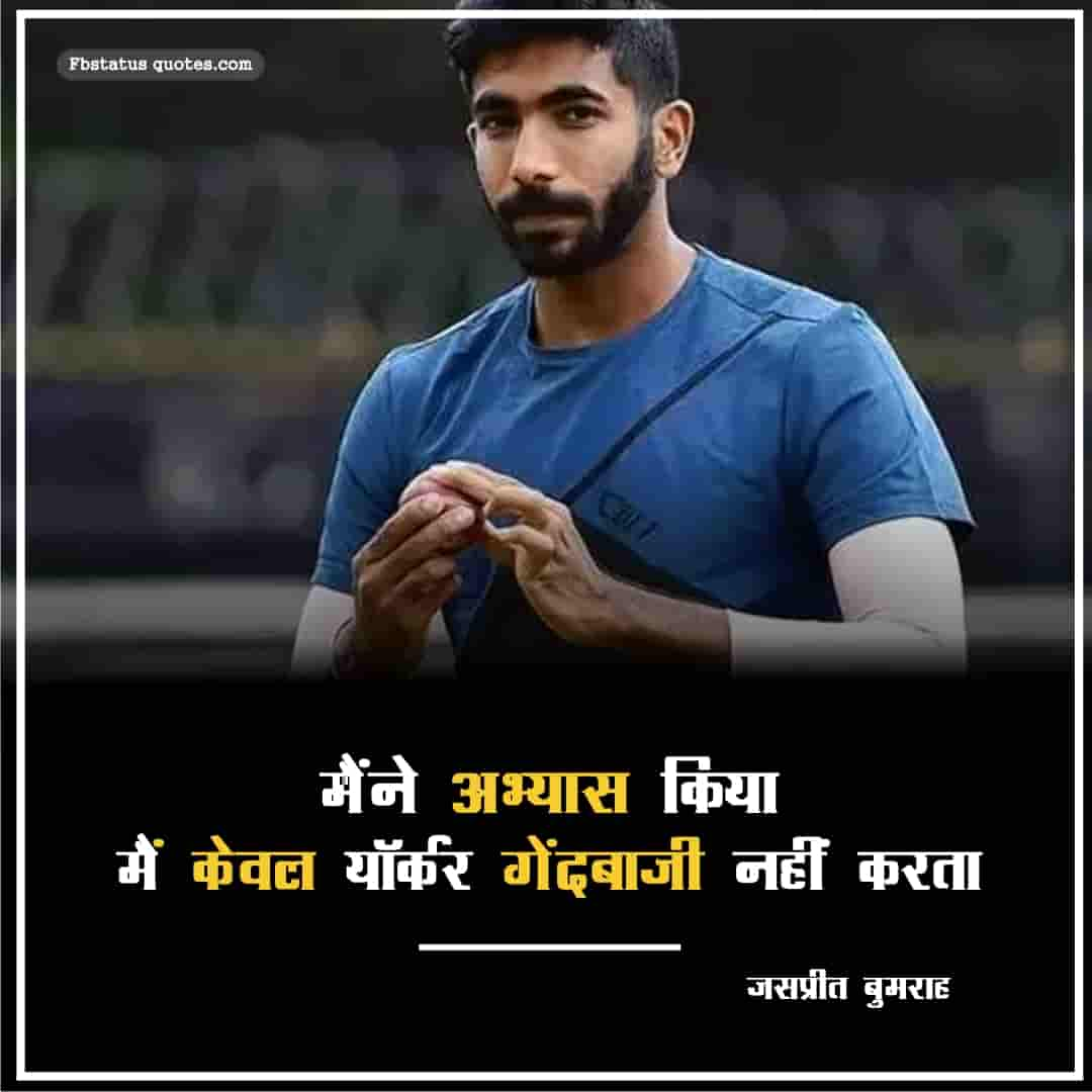 Jasprit Bumrah Quotes In Hindi For Facebook