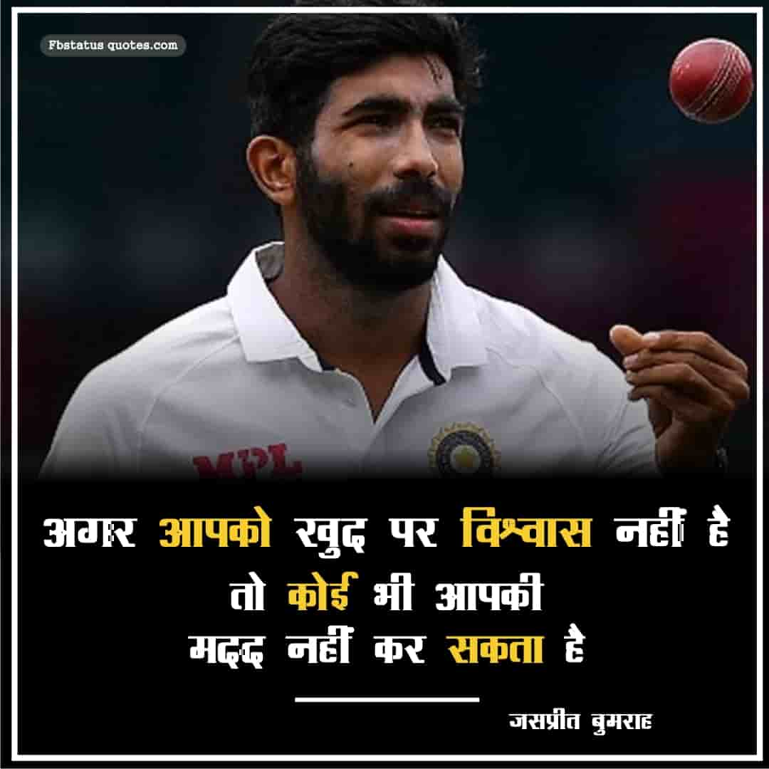 Jasprit Bumrah Quotes In Hindi For Fb