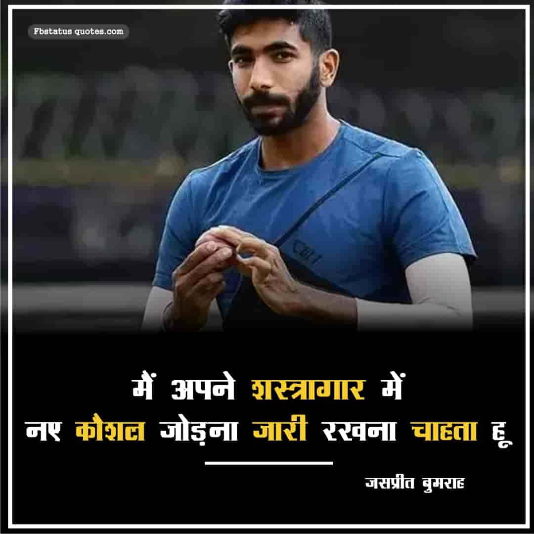 Jasprit Bumrah Quotes In Hindi For Instagram