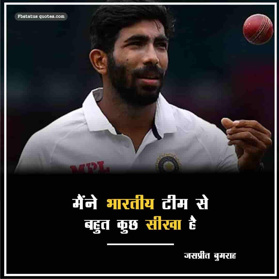 Jasprit Bumrah Quotes In Hindi For Whatsapp