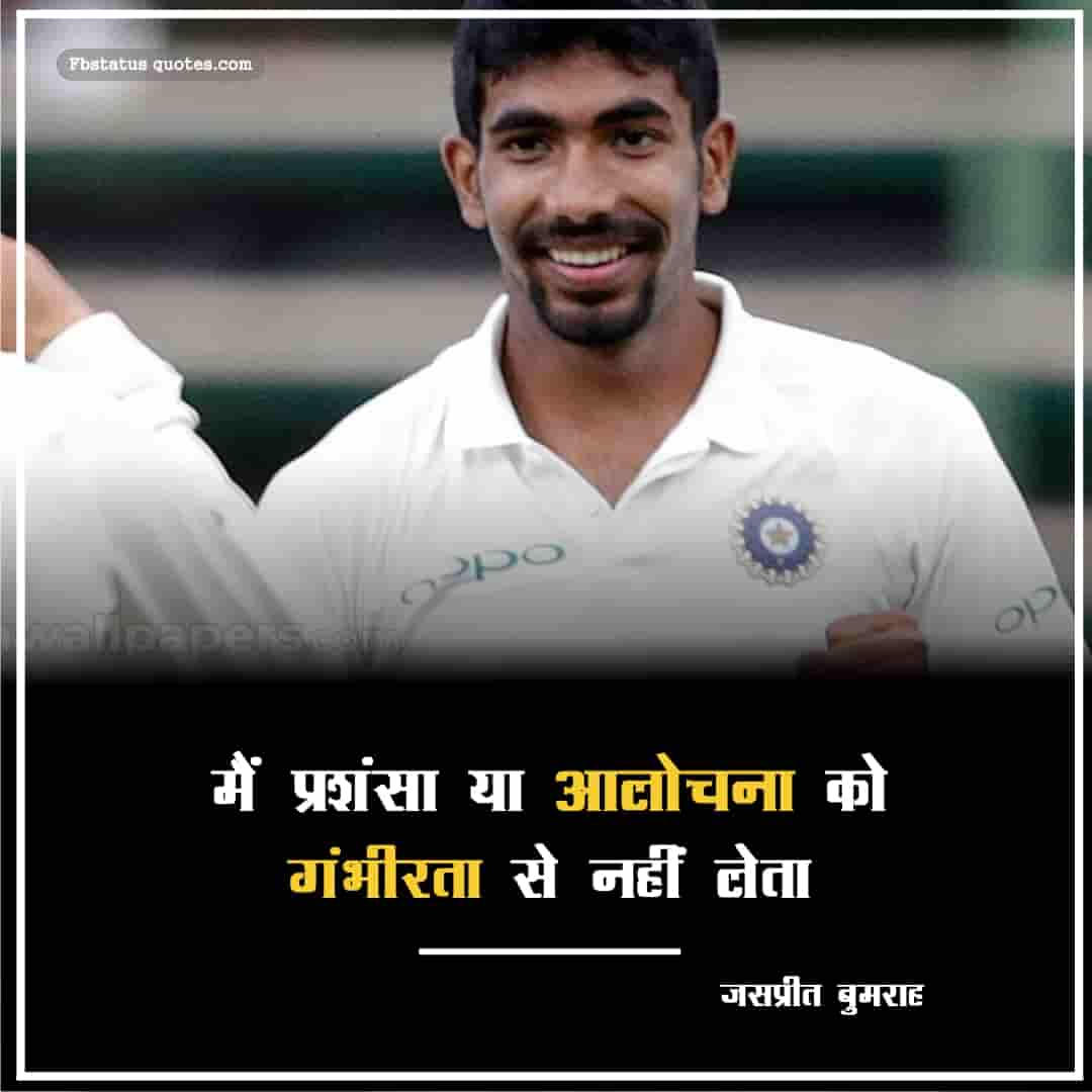 Jasprit Bumrah Quotes In Hindi With Image