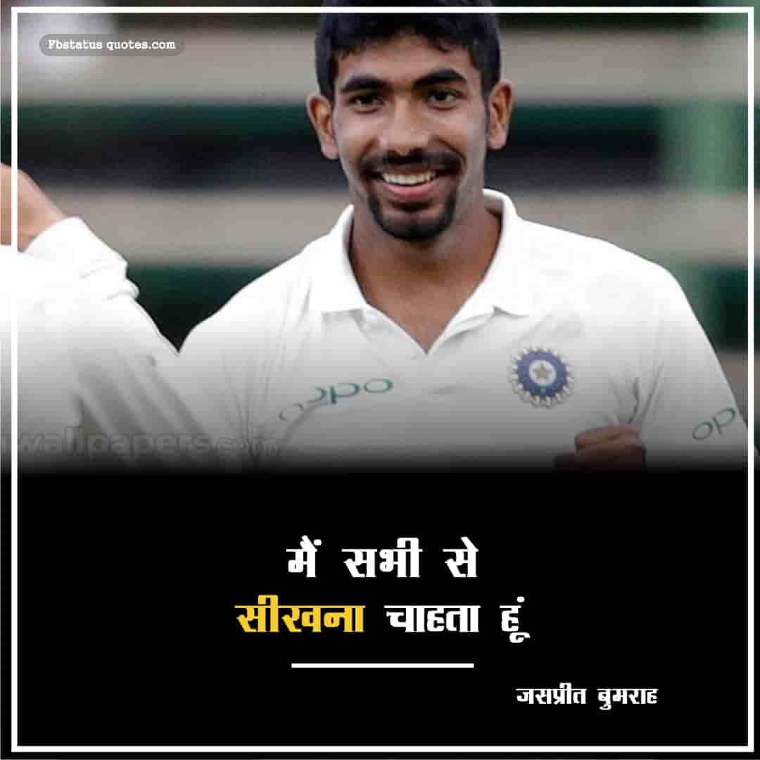 Jasprit Bumrah Quotes In Hindi With Images