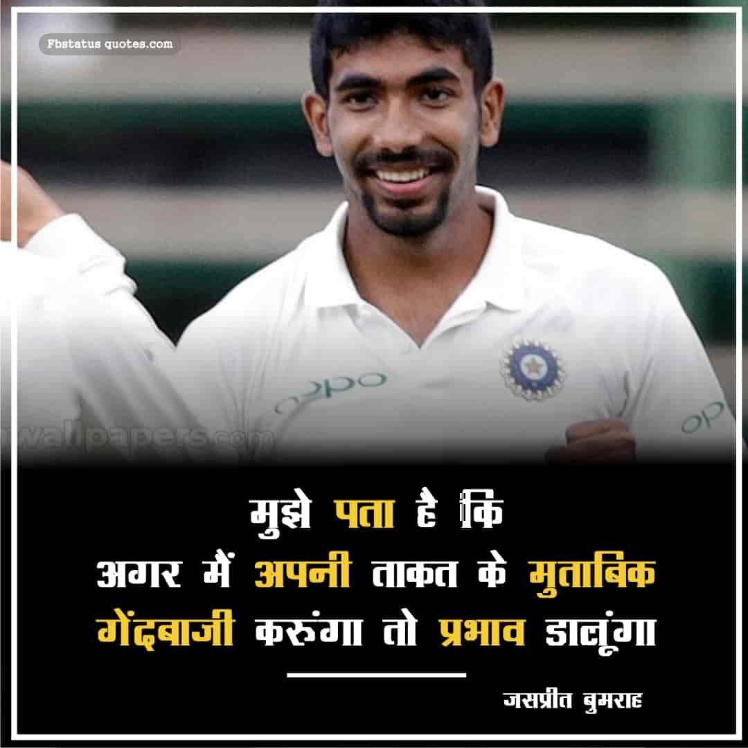 Jasprit Bumrah Quotes In Hindi With Picture