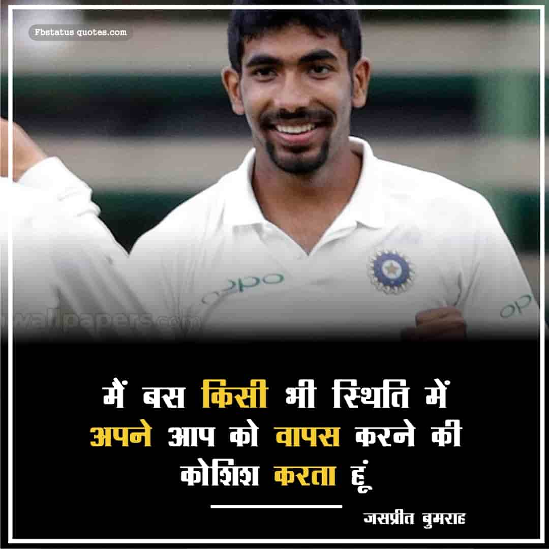 Jasprit Bumrah Quotes With Images