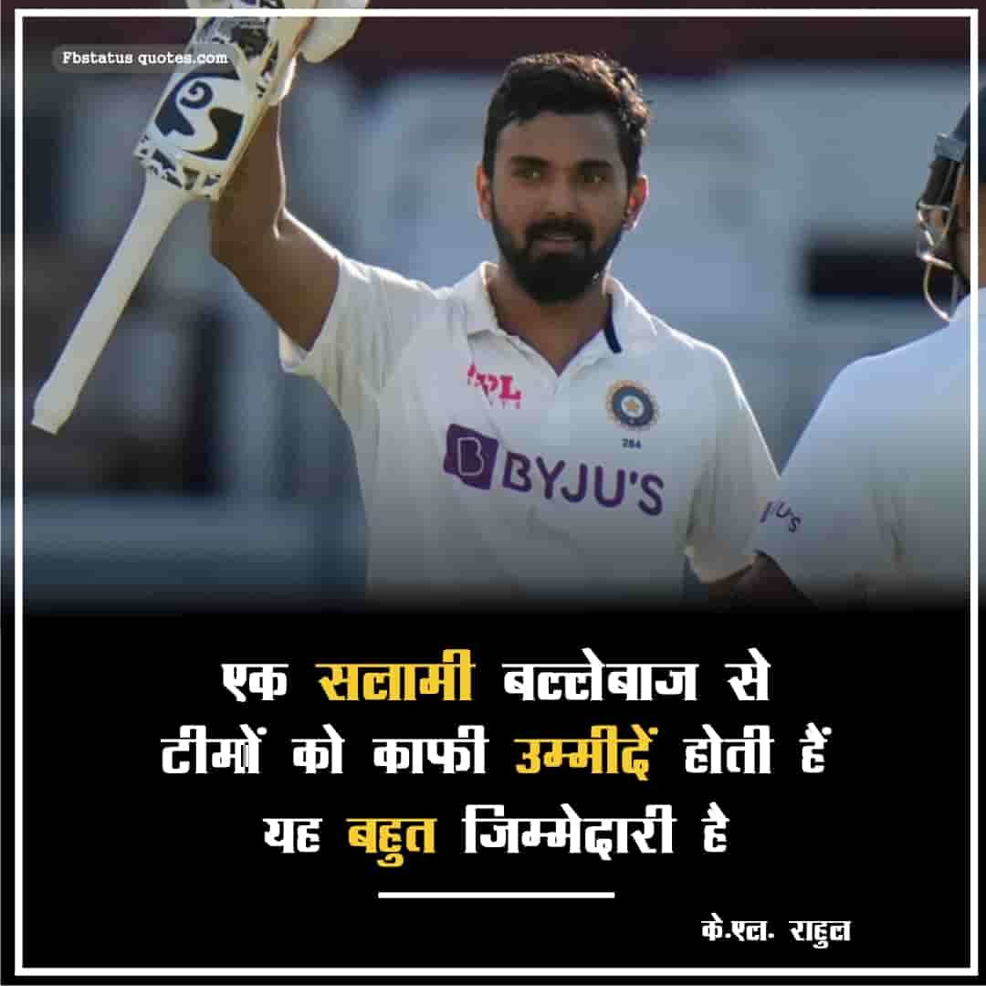 KL Rahul Quotes For Instagram
