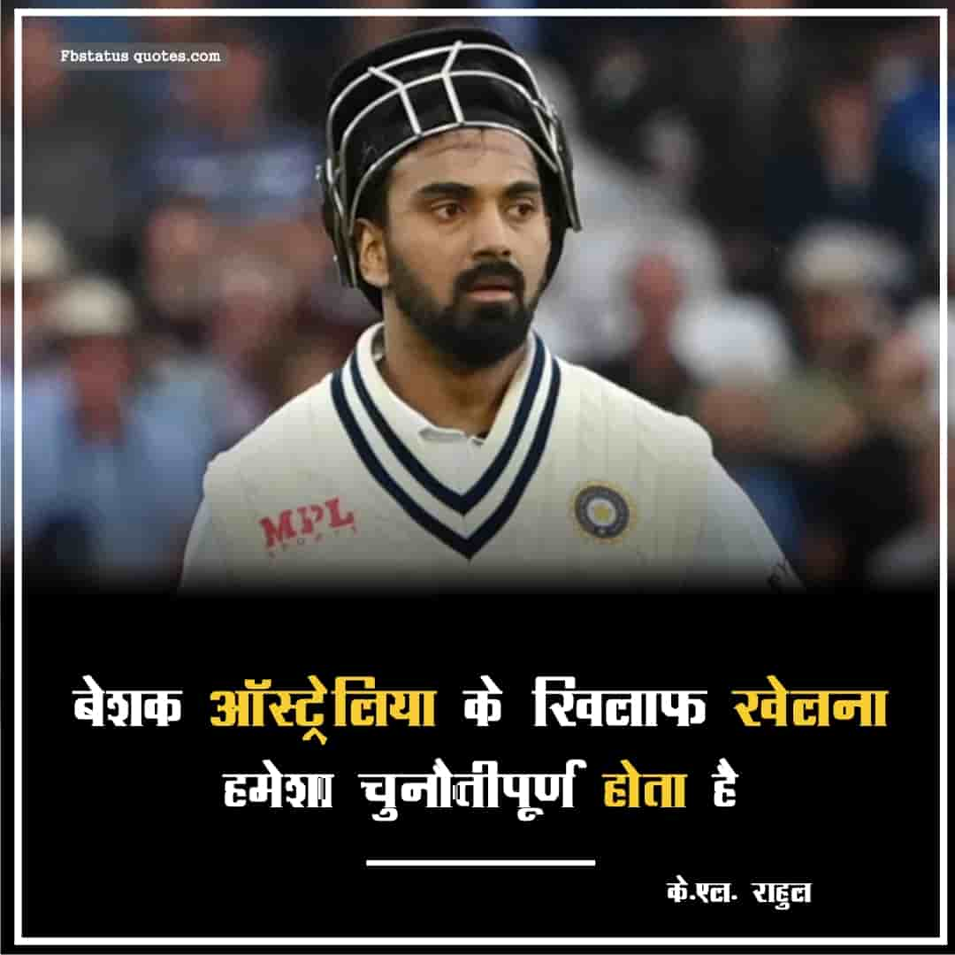 KL Rahul Quotes In Hindi For Instagram