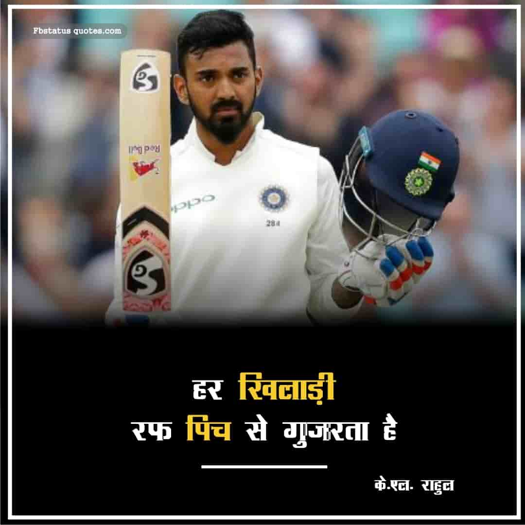 KL Rahul Quotes In Hindi Images
