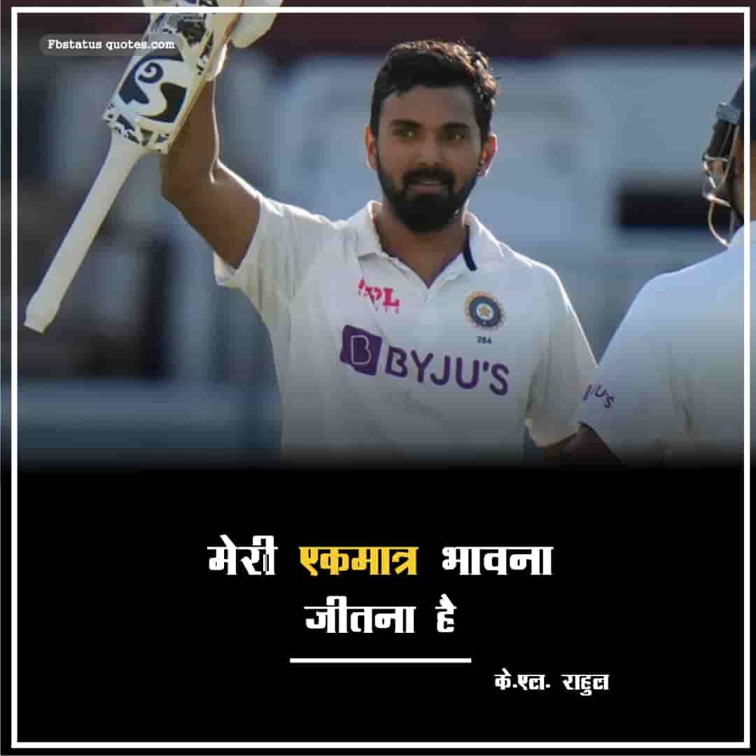 KL Rahul Quotes In Hindi With Pictures