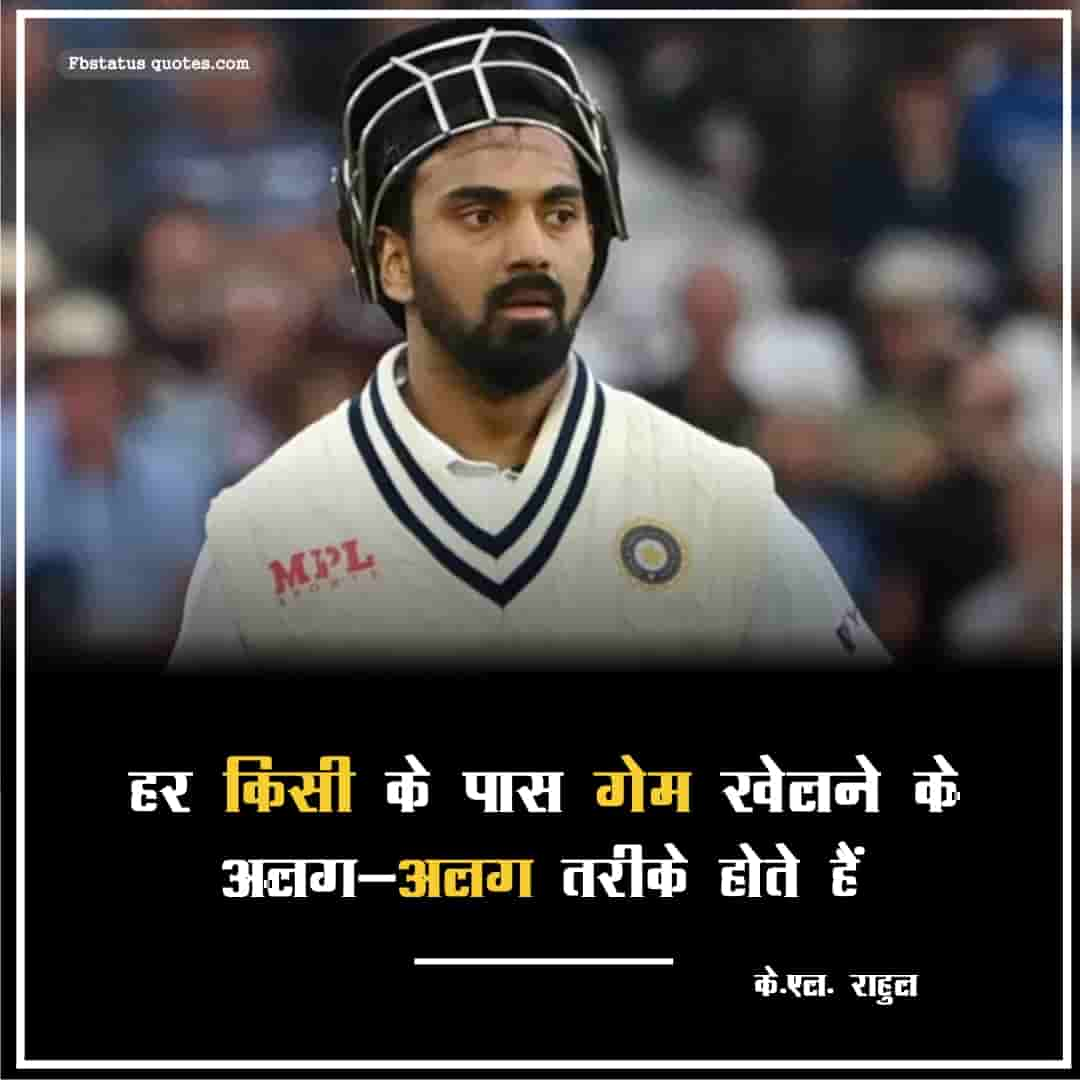 KL Rahul Quotes