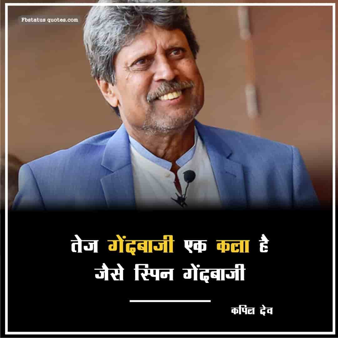 Kapil Dev Quotes In Hindi For Facebook