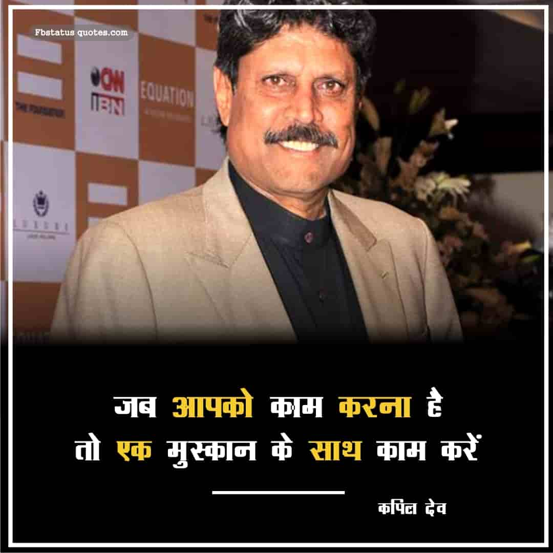 Kapil Dev Quotes In Hindi With Images