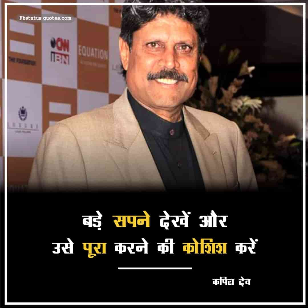 Kapil Dev Quotes With Images