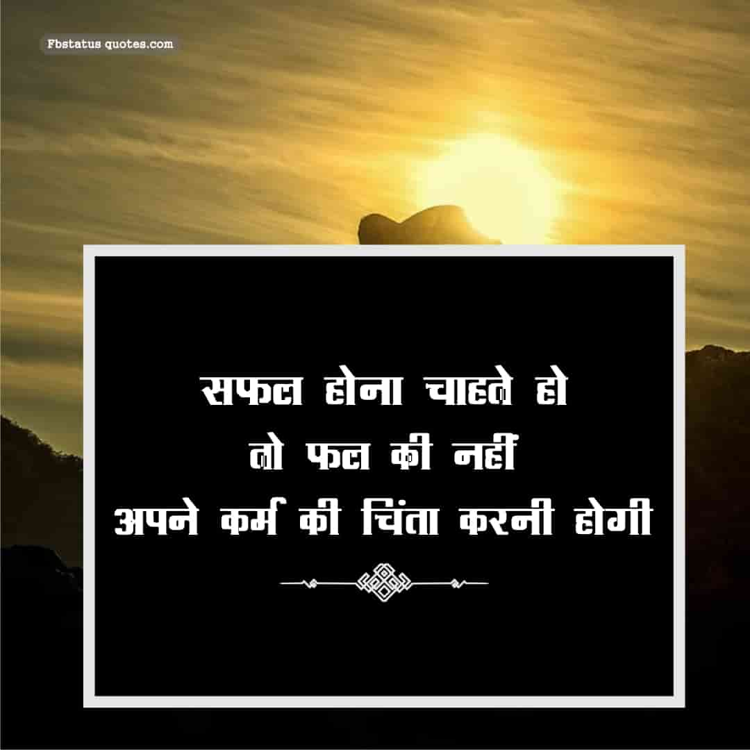 Karma Believer Meaning In Hindi