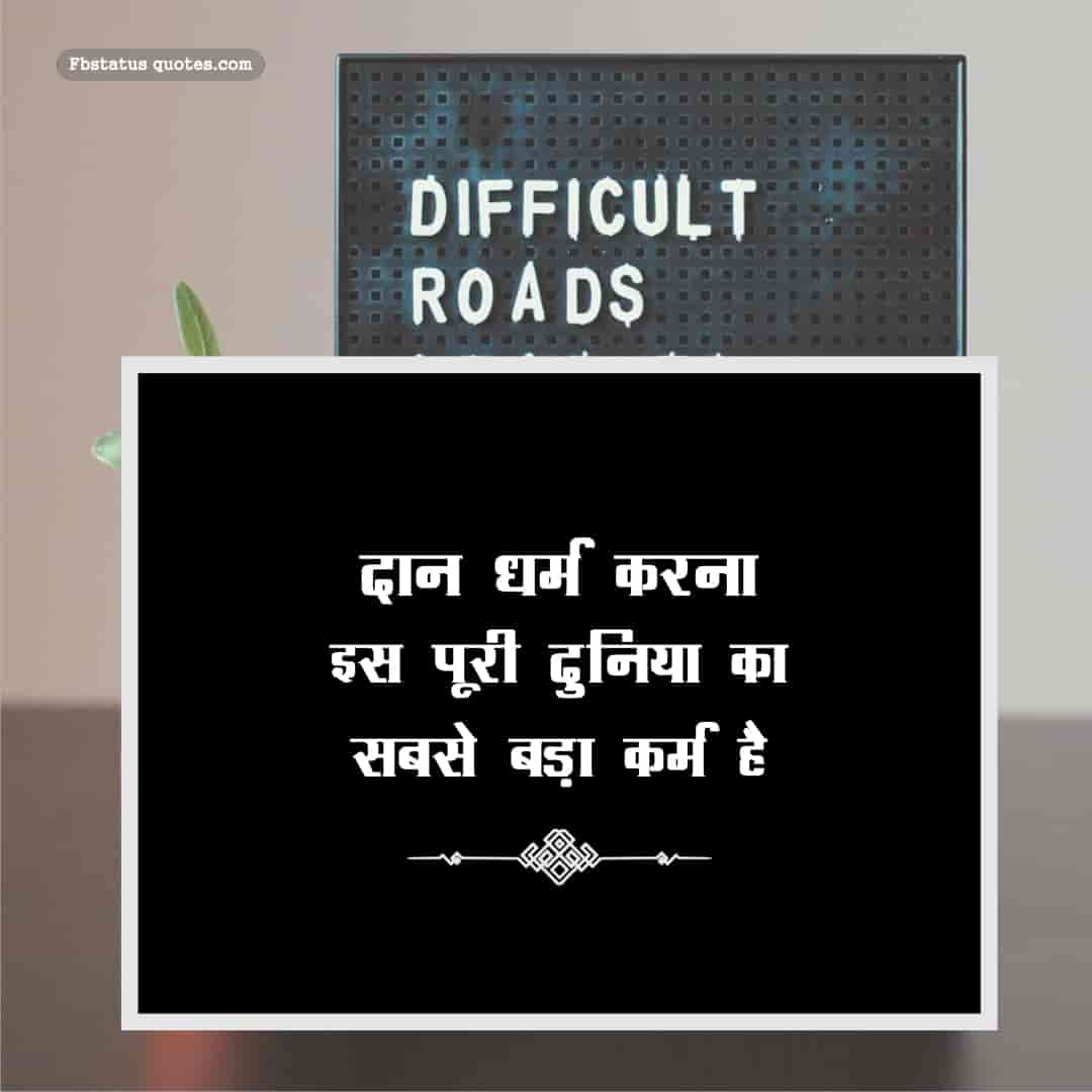 Karma Quotes In Hindi For Facebook