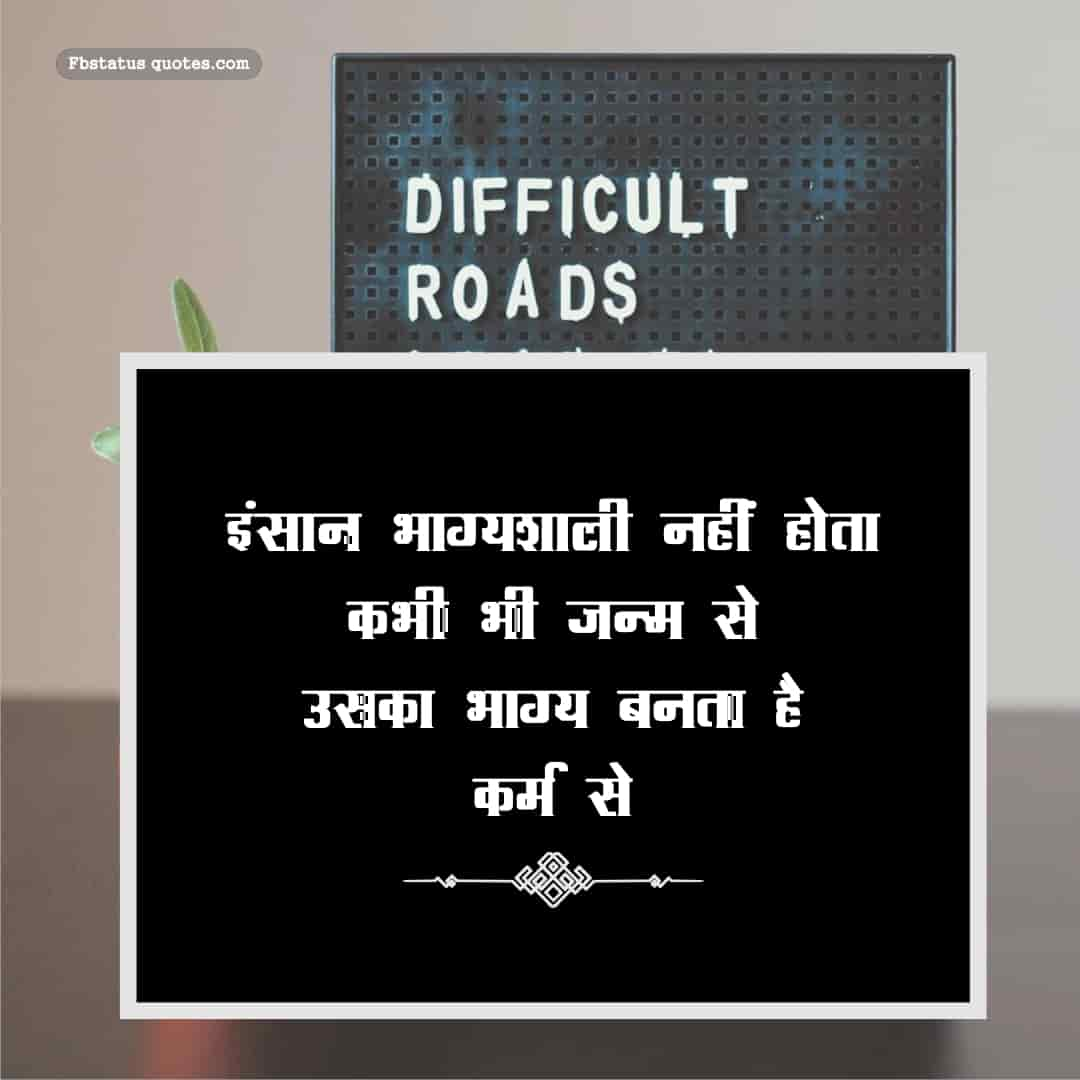 Karma Quotes In Hindi For Instagram