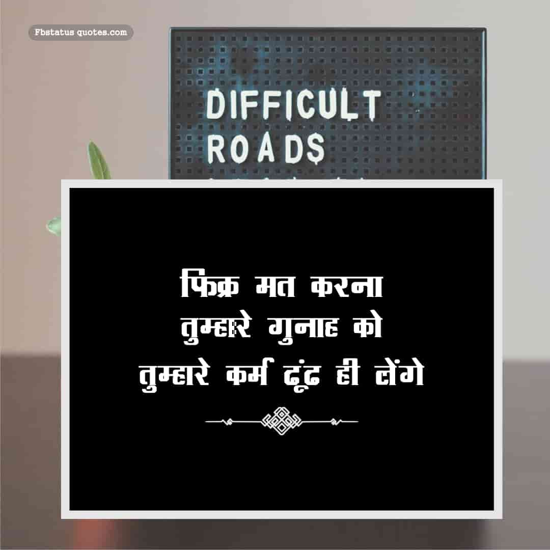 Karma Quotes In Hindi For Success