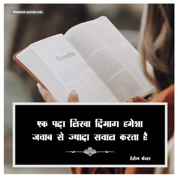 Latest Education Quotes In Hindi