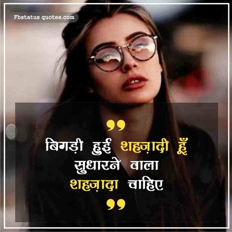 Latest Instagram Caption In Hindi For Girls