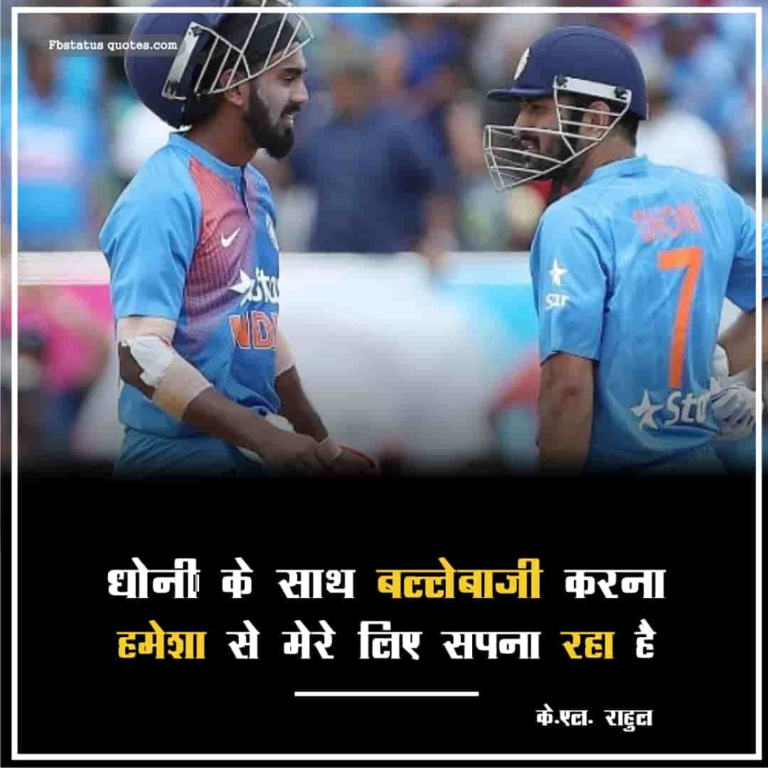 Latest KL Rahul Quotes In Hindi