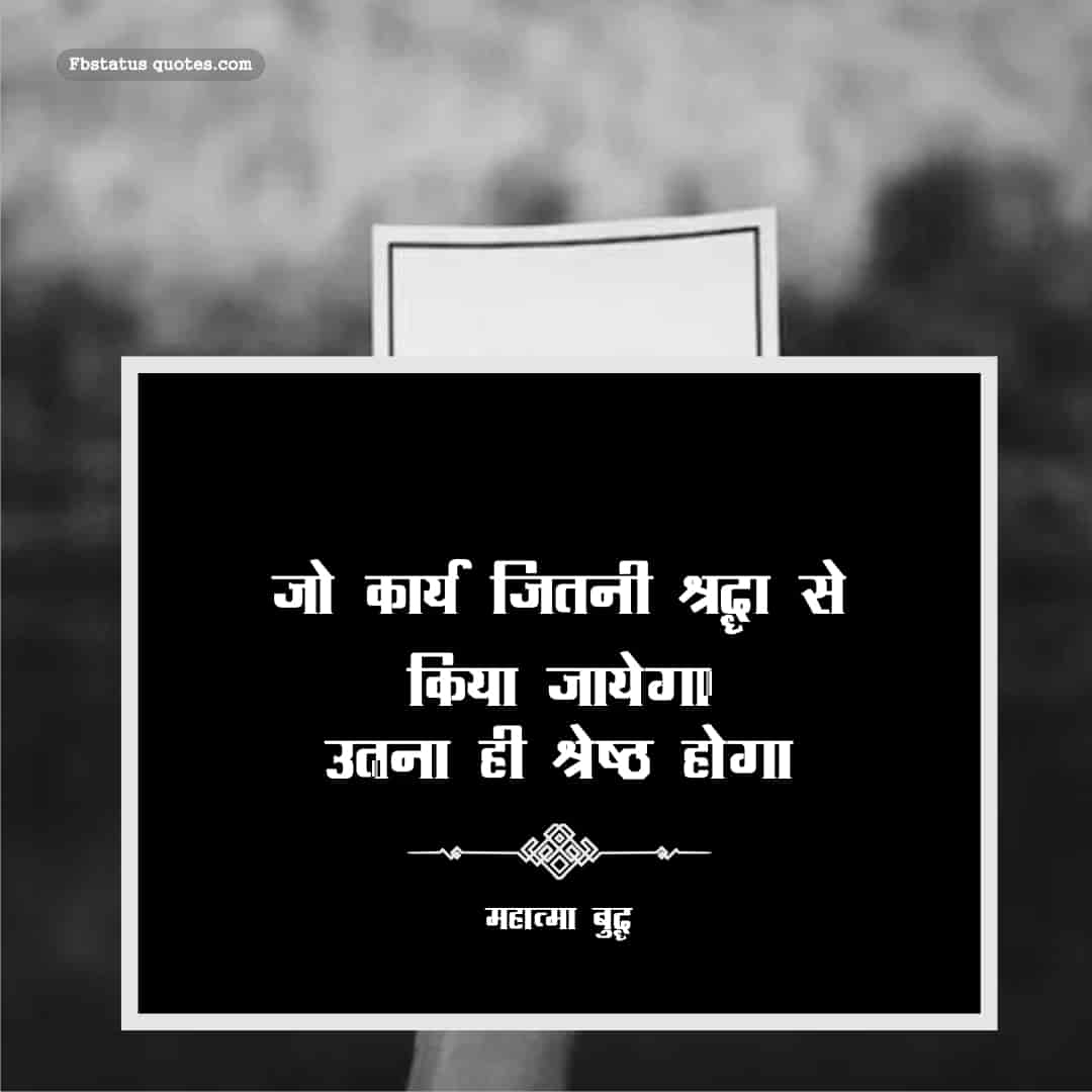Latest Karma Quotes In Hindi