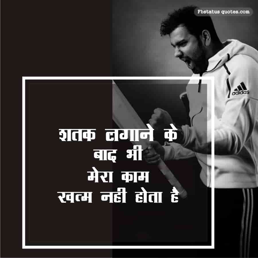 Latest Rohit Sharma Quotes In Hindi