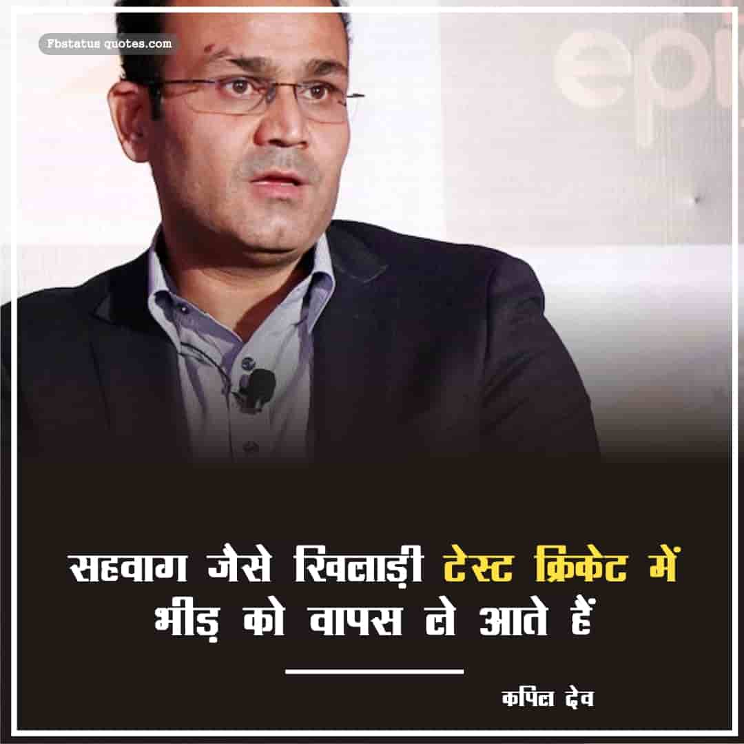 Latest Virender Sehwag Quotes In Hindi