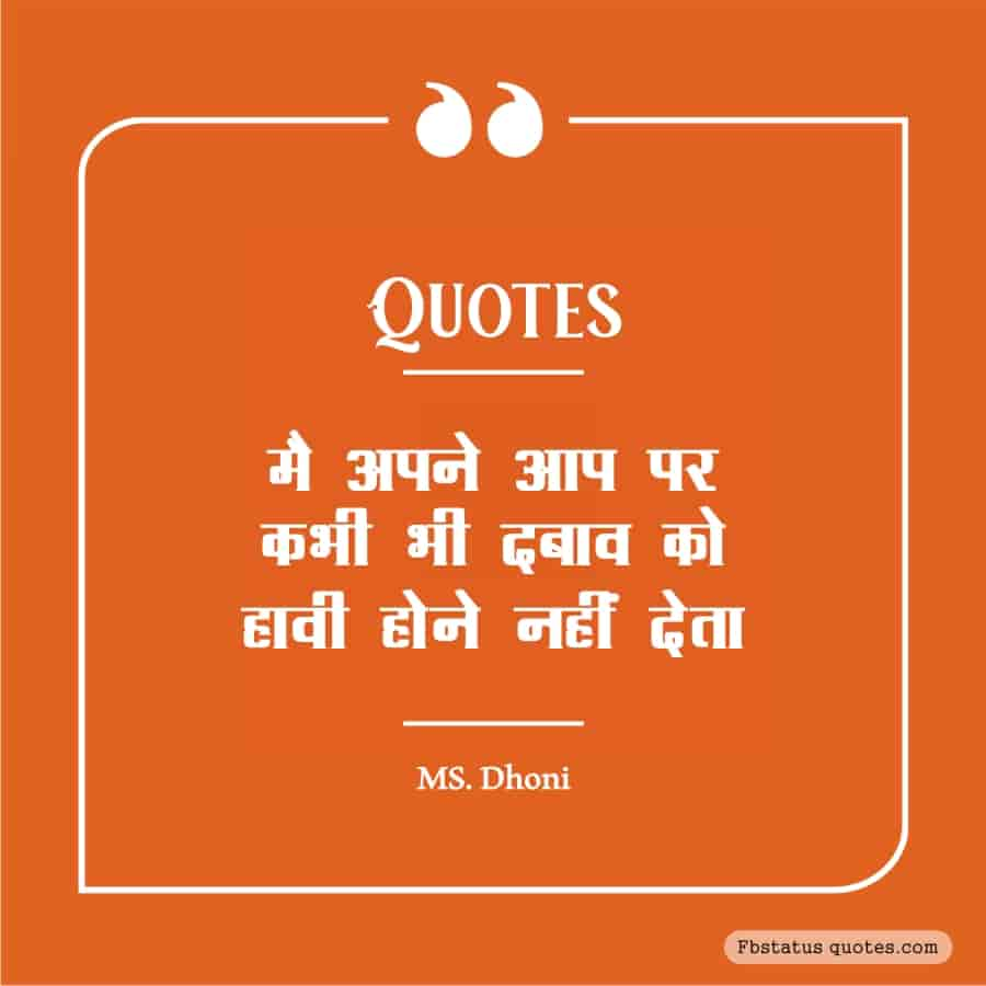 M.S Dhoni Quotes In Hindi
