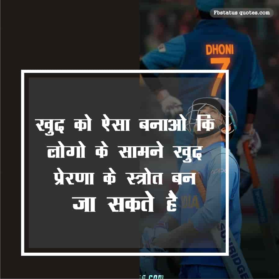 Mahendra Singh Dhoni Quotes In Hindi Images