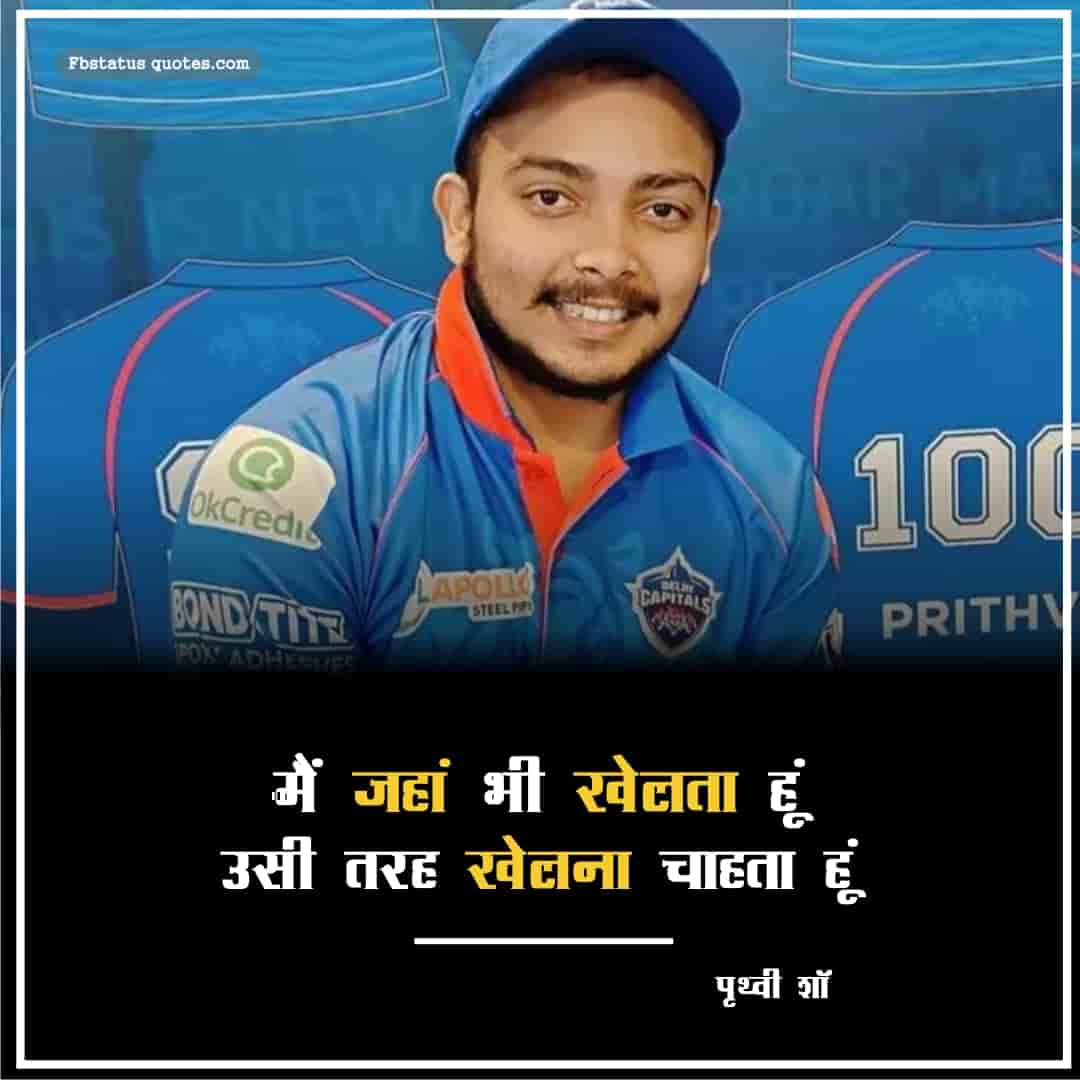 Prithvi Shaw Quotes In Hindi For Facebook