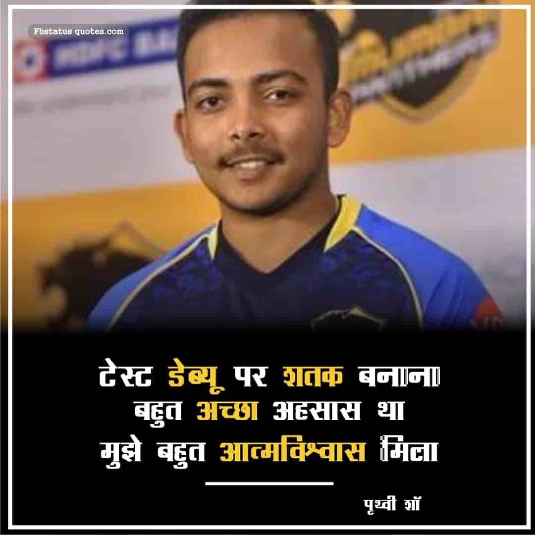 Prithvi Shaw Quotes In Hindi For Instagram