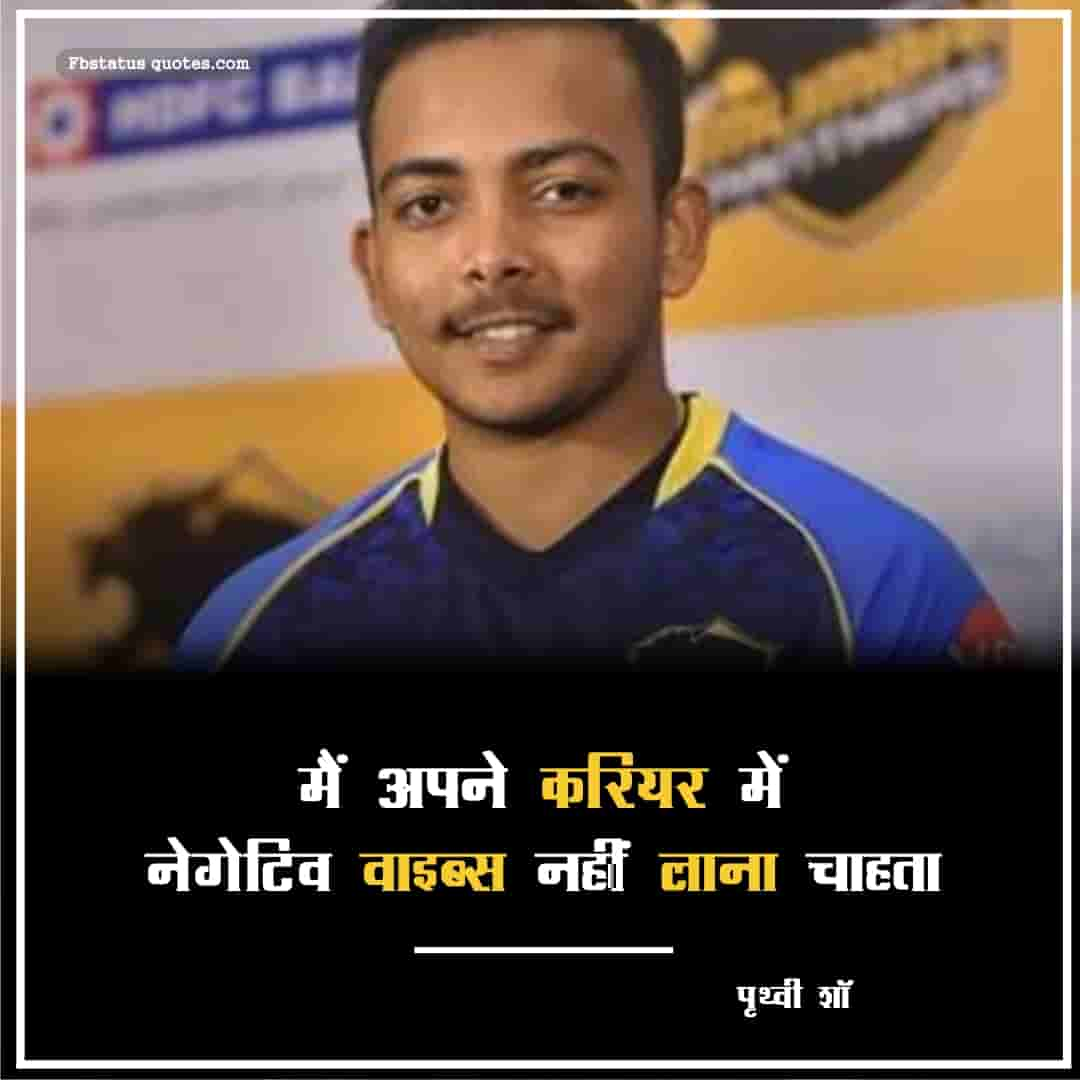 Prithvi Shaw Quotes In Hindi Images