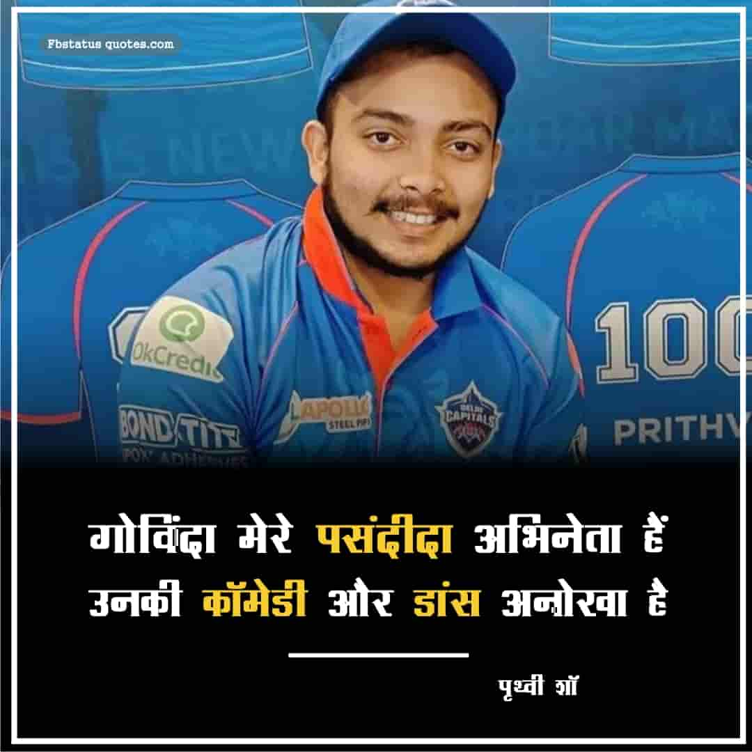Prithvi Shaw Quotes In Hindi With Images