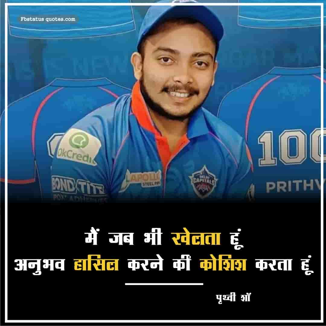 Prithvi Shaw Quotes In Hindi With Picture