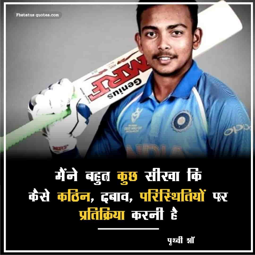 Prithvi Shaw Quotes With Images