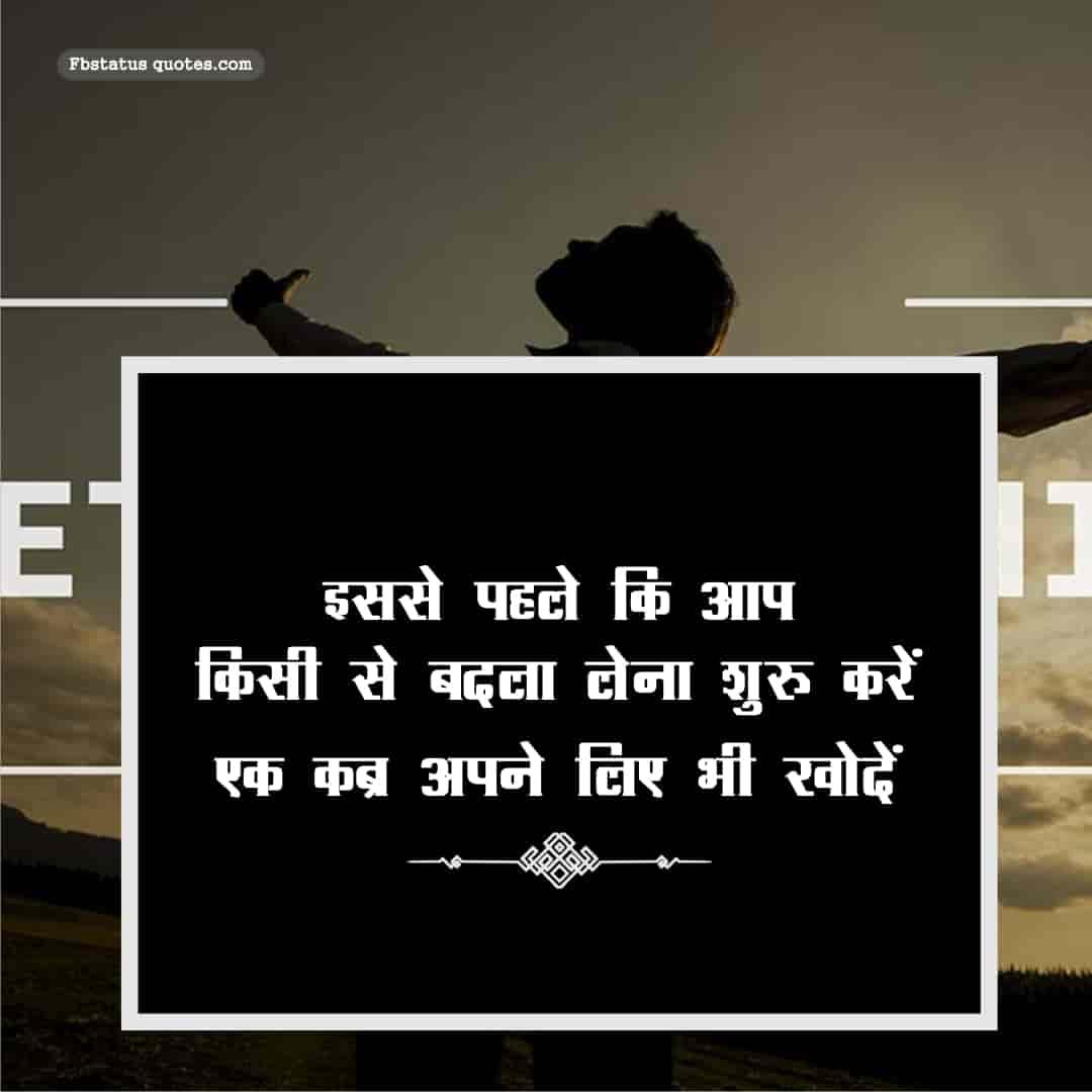 Quotes On Karma Hi Hindi For Instagram