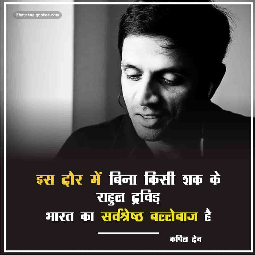 Rahul Dravid Quotes For Instagram