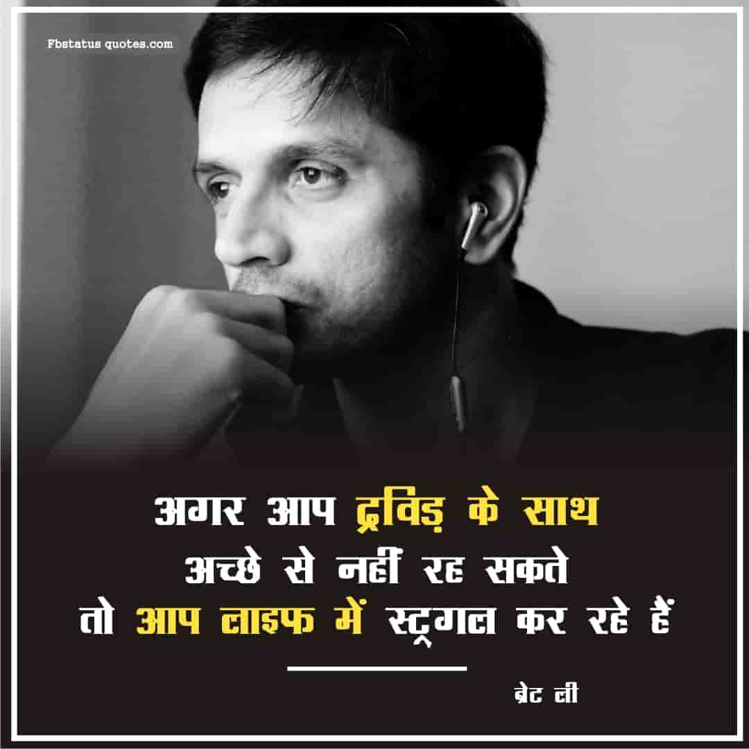 Rahul Dravid Quotes In Hindi For Instagram