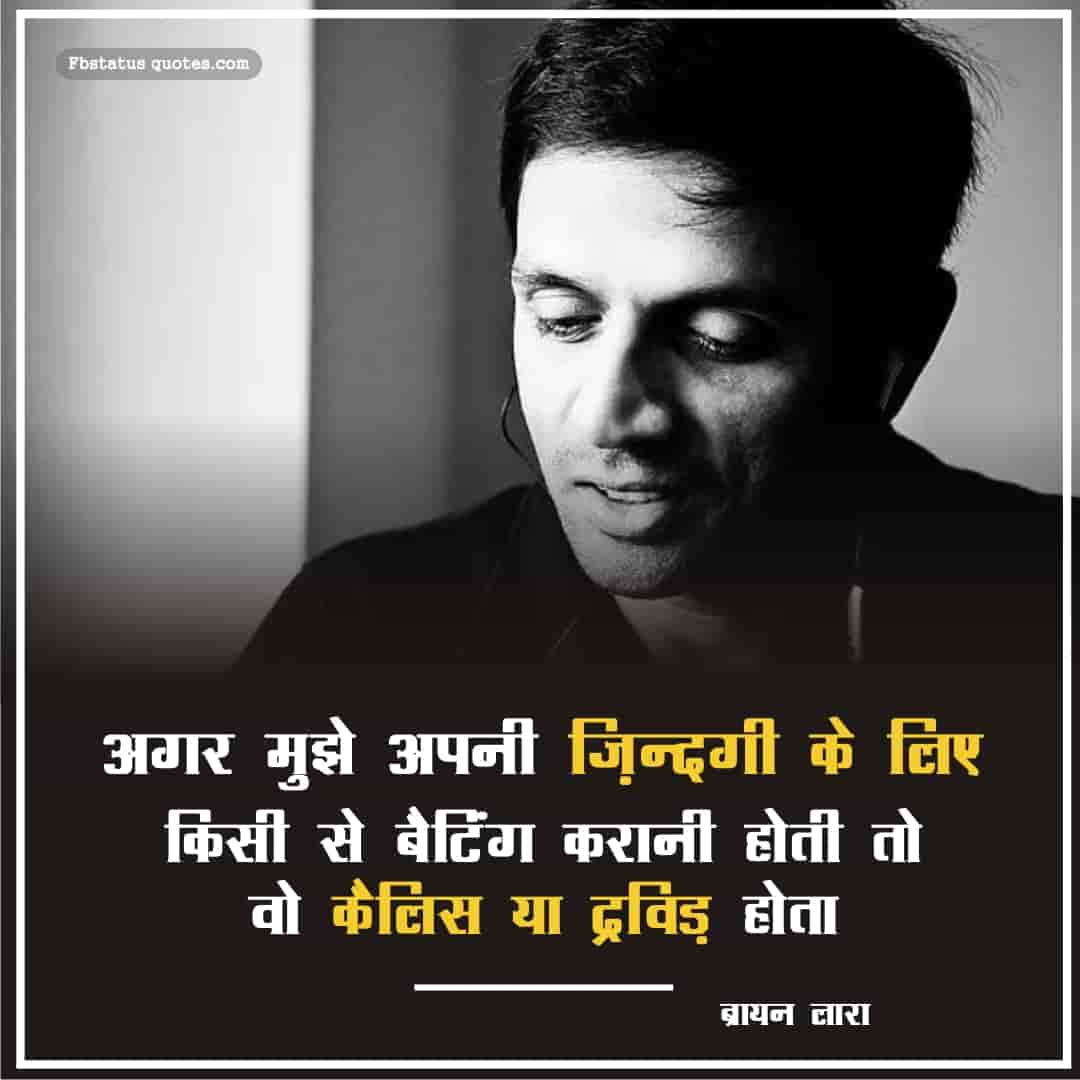 Rahul Dravid Quotes In Hindi With Images