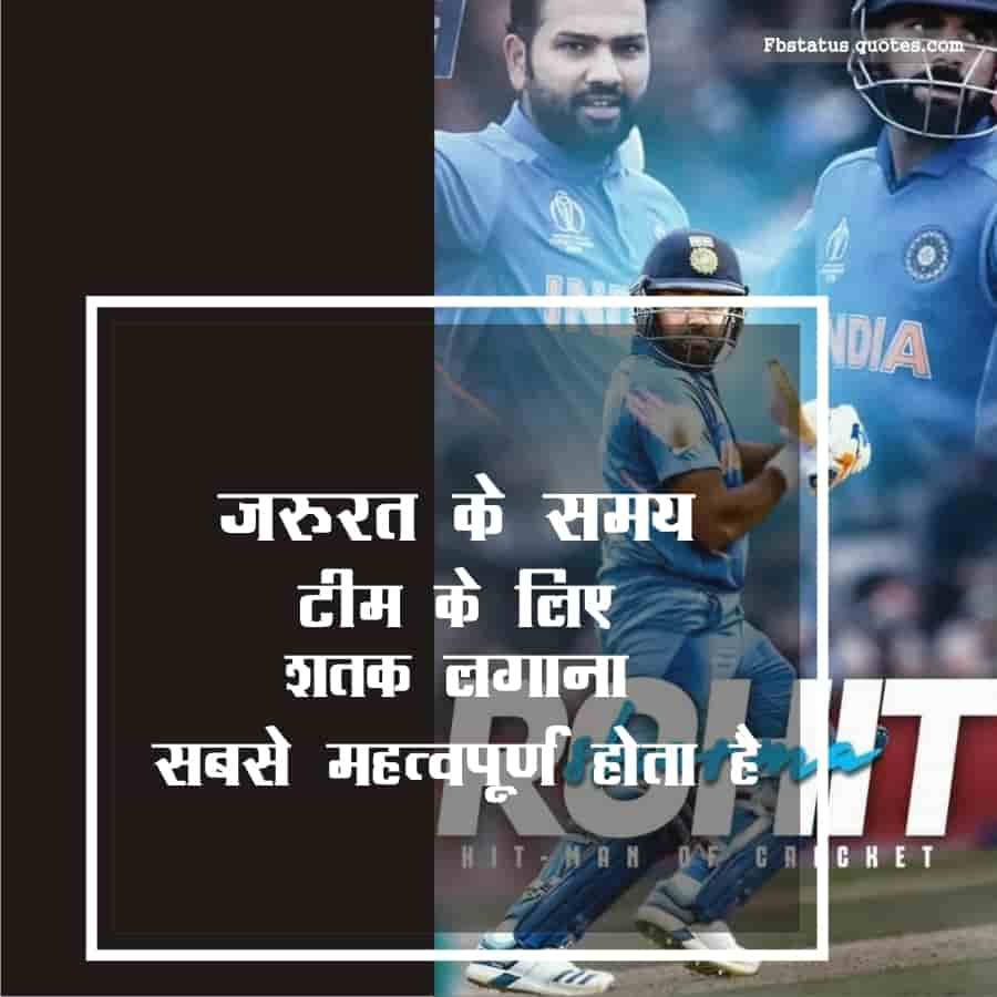 Rohit Sharma Motivational Quotes In Hindi