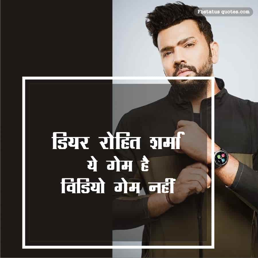 Rohit Sharma Quotes In Hindi For Facebook