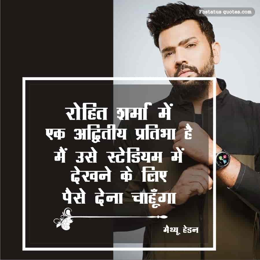 Rohit Sharma Quotes In Hindi For Instagram