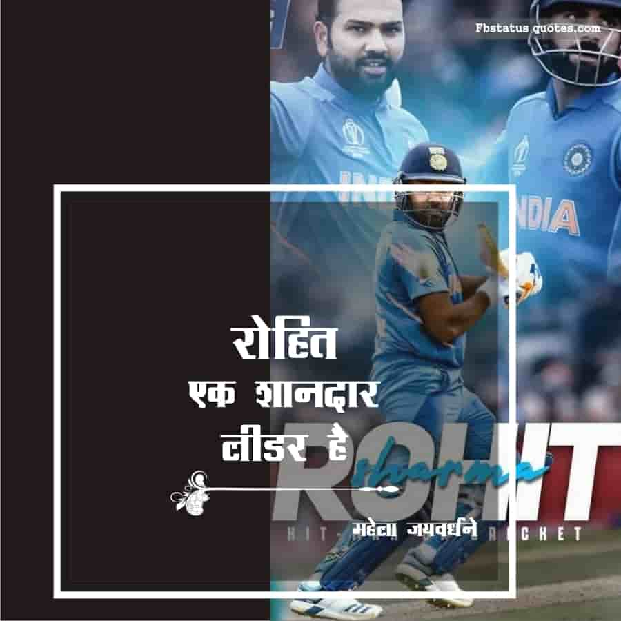 Rohit Sharma Quotes In Hindi Images