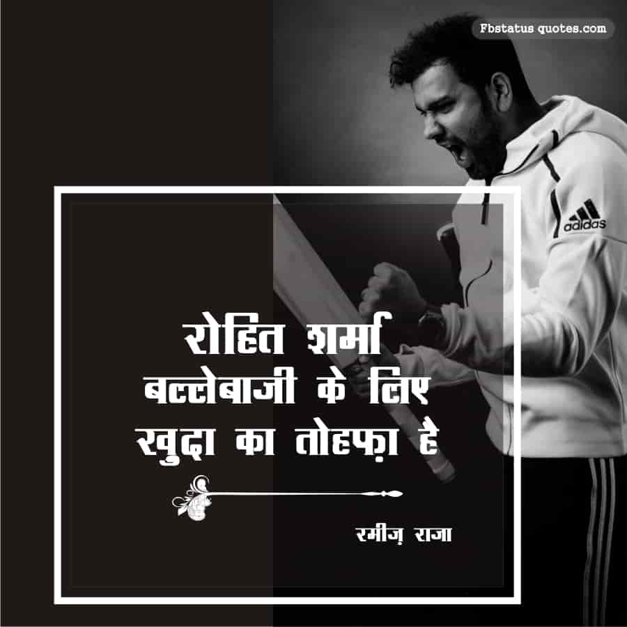 Rohit Sharma Thought in Hindi