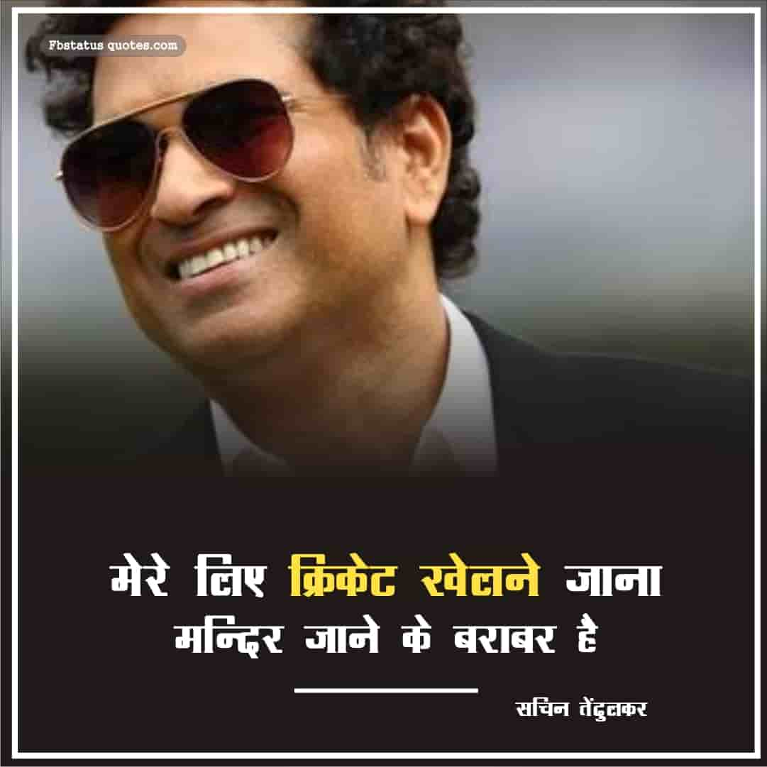 Sachin Tendulkar Quotes In Hindi With Images