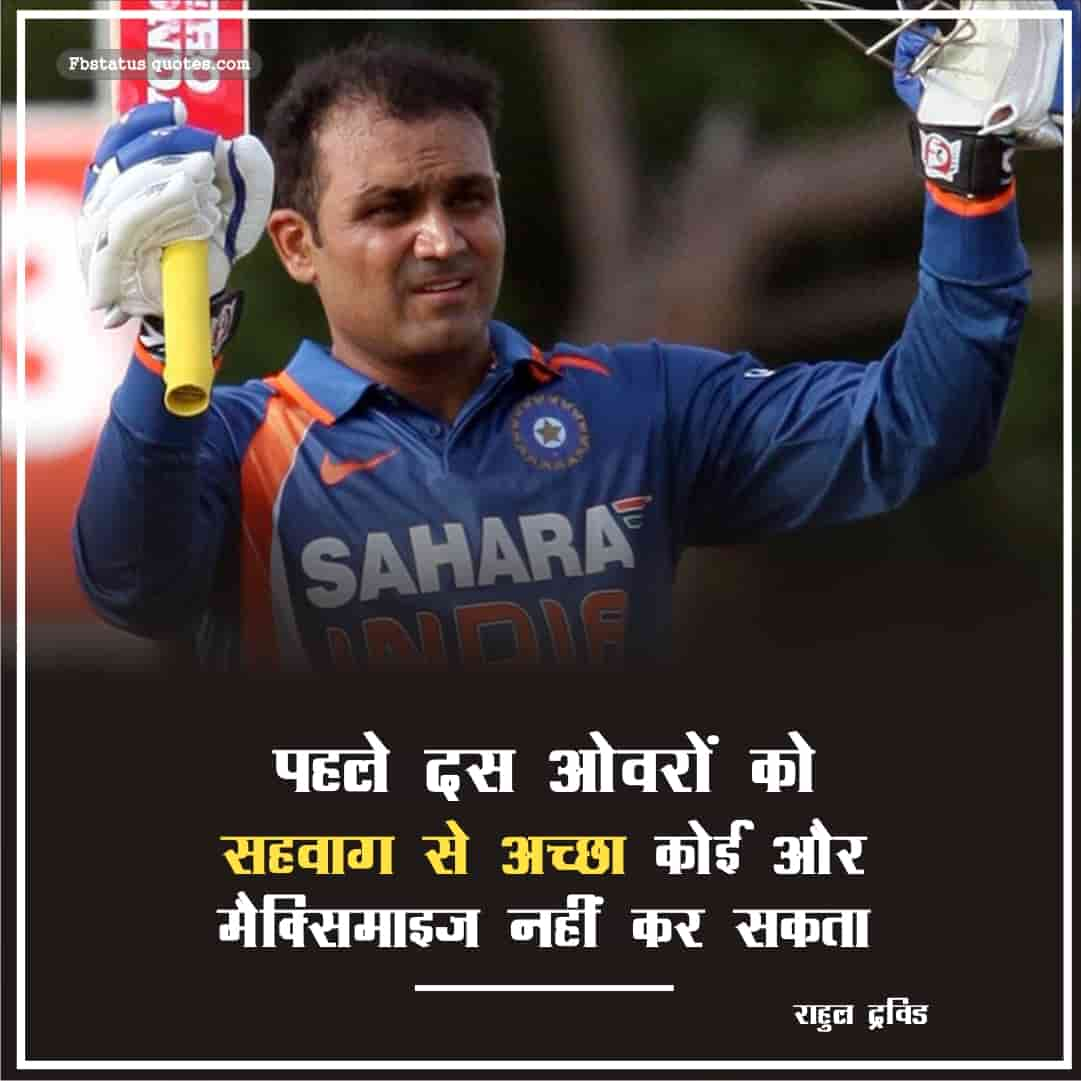 Sehwag Quotes In Hindi