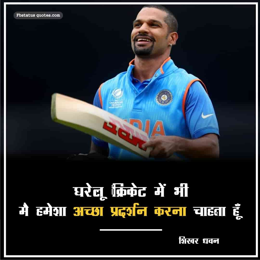 Shikhar Dhavan Quotes In Hindi Images