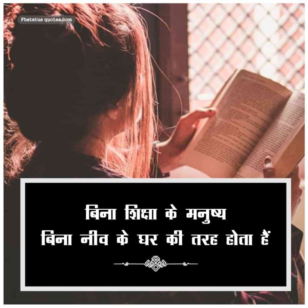 Slogan On Education For All In Hindi